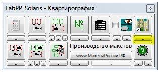 проверка правильности расчетов LabPP_Solaris.JPG